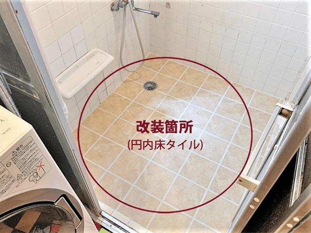 【5】浴室床タイル張替え