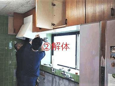 【2】キッチン解体作業