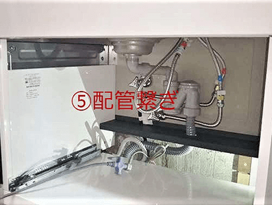 【5】給排水管工事
