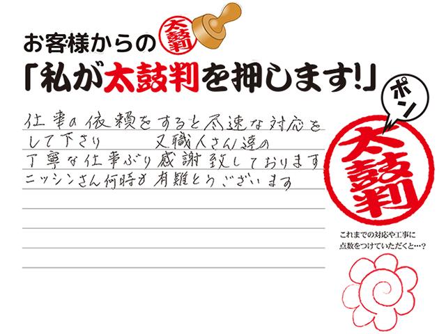 手書きの感想・評価